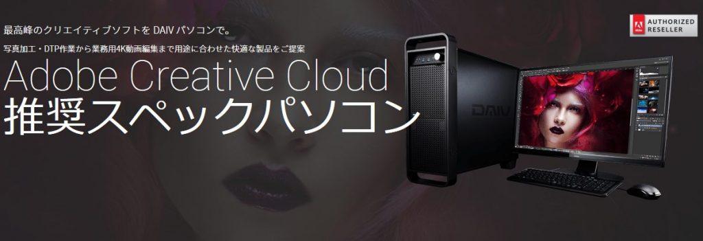 マウスコンピューターAdobe Creative Cloud推奨スペックパソコン