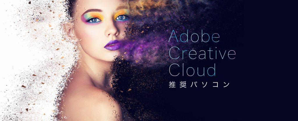 ドスパラ DTP・イラスト向けAdobe Creative Cloud推奨パソコン