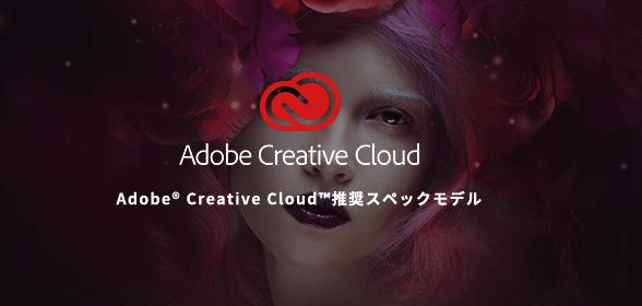 「Adobe Creative Cloud向けパソコン」マウスコンピューター