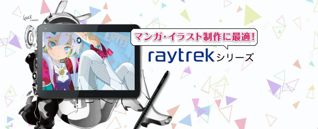 イラスト制作に最適なドスパラのraytrek debut!シリーズ パソコン