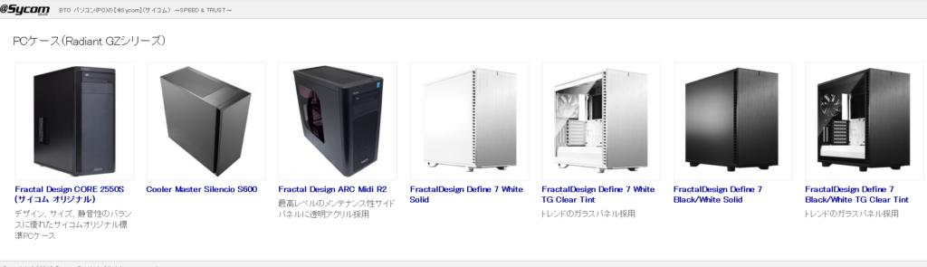 サイコム BTOパソコン「スタンダードモデル」数種類のPCケースを選択可能