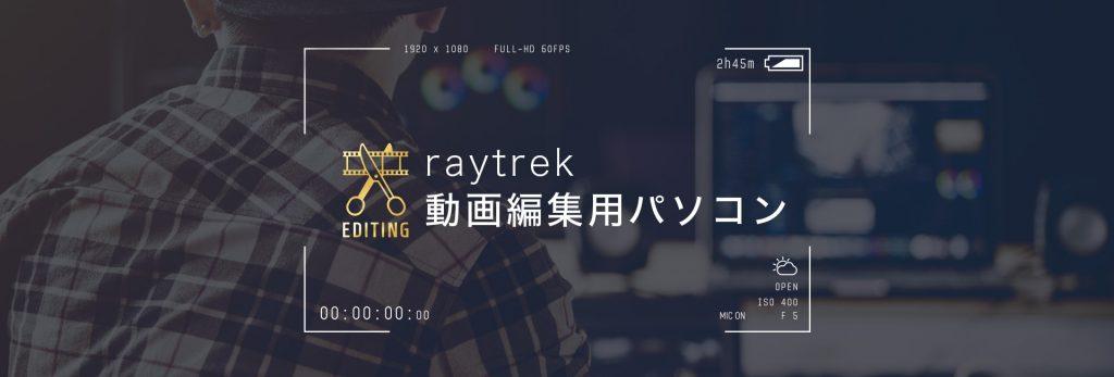 ドスパラ raytrek 動画編集用パソコン