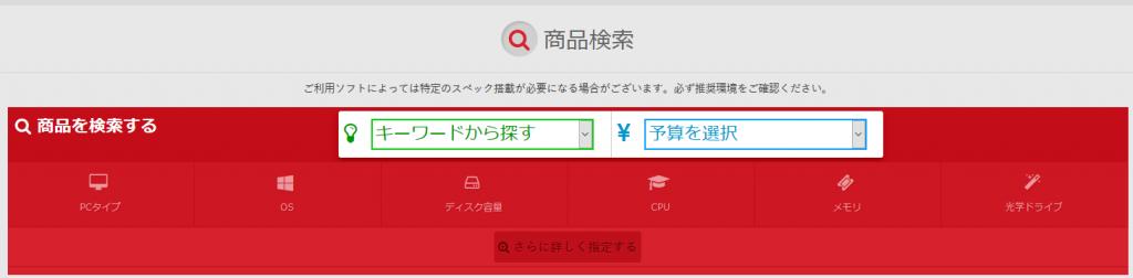 FRONTIER 商品検索画面