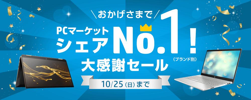 大手米国メーカーHP「PCマーケットシェア ナンバーワン!大感謝セール」10月25日まで