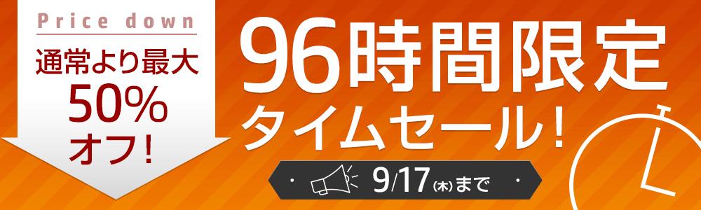 HP パソコン 96時間限定タイムセール!9月17日まで 88,200円オフなど