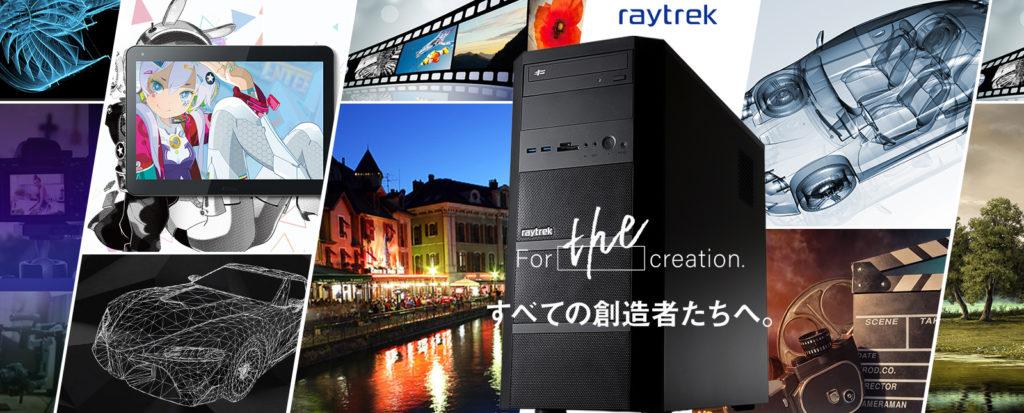 クリエイター向けパソコン「raytrek」 BTOショップ ドスパラ