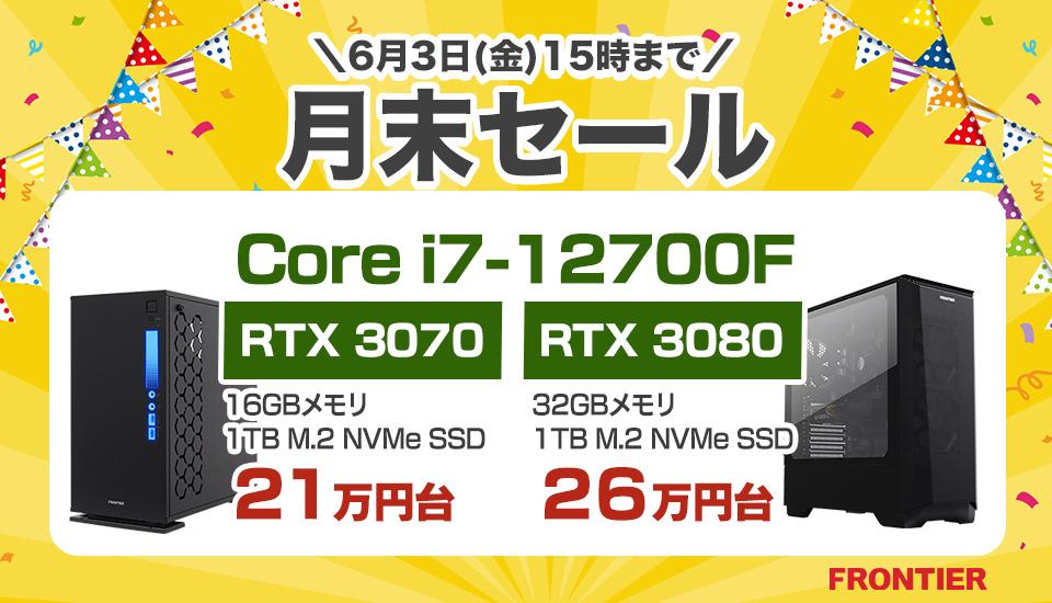 フロンティア「月末祭」ゲーミングPC・BTOパソコンがセール中!10月1日まで